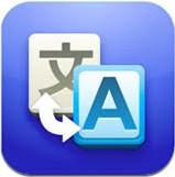 An Argument Against Using Spanish Translator Apps